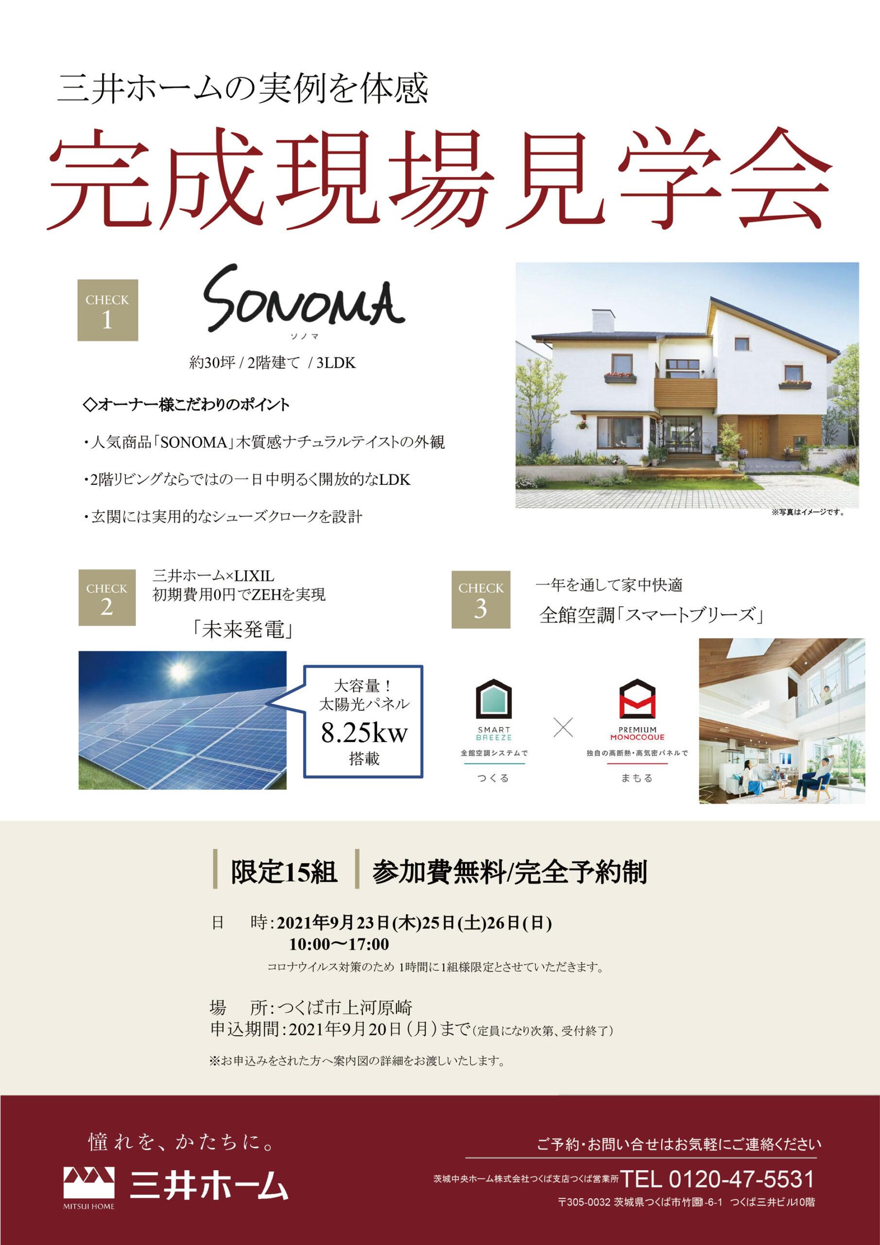 <三井ホーム>完成現場見学会【つくばハウジングパークANNEX】